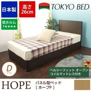 木製ベッド パネル型 ベッド 日本製 ホープF  低ホルム 東京ベッド TOKYOBED ヘルシーフィットマットレス付 硬め ダブル  パネル型ベッド|ioo