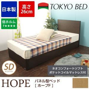 木製ベッド パネル型 ベッド 日本製 ホープF 東京ベッド TOKYOBED ネオコンフォートソフトポケットマットレス付 セミダブル|ioo