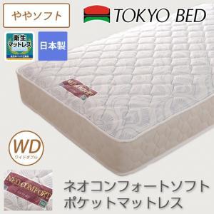 東京ベッド ポケットコイルマットレス ネオコンフォート ソフト ポケットコイルマットレス ワイドダブル 国産 スプリングコイルマットレス TOKYOBED|ioo