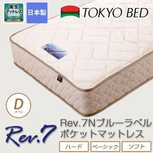 東京ベッド ポケットコイルマットレス Rev.7 Nブルーラベル ポケットコイルマットレス ダブル 国産 スプリングコイルマットレス TOKYOBED|ioo