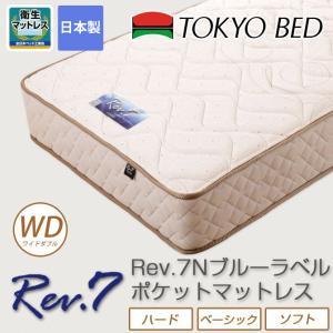 東京ベッド ポケットコイルマットレス Rev.7 Nブルーラベル ポケットコイルマットレス ワイドダブル 国産 スプリングコイルマットレス TOKYOBED|ioo