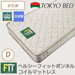 東京ベッド ボンネルコイルマットレス ヘルシーフィットボンネルコイルマットレス ダブル 国産 スプリングコイルマットレス ボンネルコイル|ioo