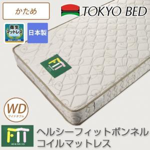 東京ベッド ボンネルコイルマットレス ヘルシーフィットボンネルコイルマットレス ワイドダブル 国産 スプリングコイルマットレス ボンネルコイル|ioo