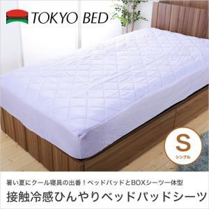 接触冷感 ベッドパッド ボックスシーツ ひんやりシーパッツ シングル 敷きパッド  ベッドパッドとBOXシーツ一体型 ひんやり シーツ ボックスタイプ 夏用寝具|ioo