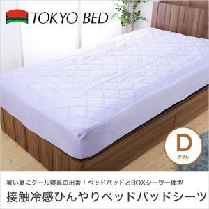 接触冷感 ベッドパッド ボックスシーツ ひんやりシーパッツ ひんやりシーパッツ ダブル 敷きパッド  ベッドパッドとBOXシーツ一体型 ひんやり シーツ|ioo