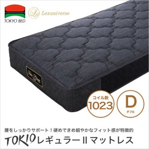 マットレス ダブル 日本製 トキオ レギュラー2 D TOKIO 硬め 腰痛 体の大きい方におすすめ ポケットコイルマットレス ブラック 東京ベッド 体圧分散|ioo