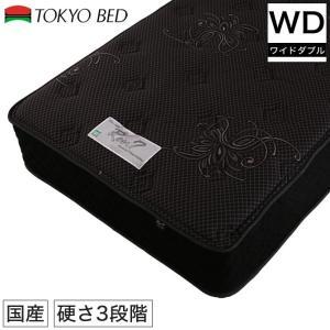 東京ベッド ポケットコイルマットレス Rev.7 シルバーラベル ワイドダブル 国産 スプリングコイルマットレス TOKYOBED|ioo