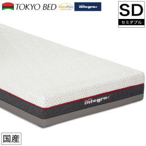 東京ベッド ポケットコイルマットレス インテグラ グランデ セミダブル 国産 ヴィスコ ポア インテグラ マットレス ポケットスプリング TOKYO ioo
