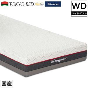 東京ベッド ポケットコイルマットレス インテグラ グランデ ワイドダブル 国産 ヴィスコ ポア インテグラ マットレス ポケットスプリング|ioo