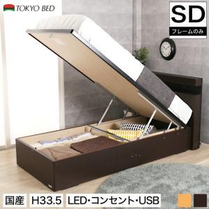 跳ね上げベッド 収納ベッド リフトアップ レアージュ Dxパネル バックオープン セミダブル 床面高さ33.5cm フレームのみ 国産 東京ベッド ioo