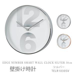 壁掛け時計 シルバー EDGE NUMBER SMART WALL CLOCK SILVER 30cm TELR1030SV|ioo