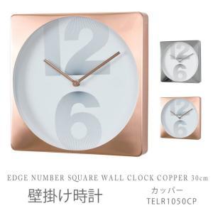 壁掛け時計 カッパー EDGE NUMBER SQUARE WALL CLOCK COPPER 30cm TELR1050CP|ioo