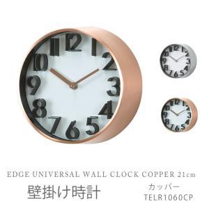 壁掛け時計 カッパー EDGE UNIVERSAL WALL CLOCK COPPER 21cm TELR1060CP|ioo