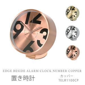 置き時計 カッパー EDGE BESIDE ALARM CLOCK NUMBER COPPER TELR1100CP|ioo