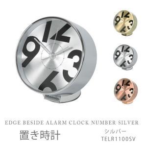 置き時計 シルバー EDGE BESIDE ALARM CLOCK NUMBER SILVER TELR1100SV|ioo