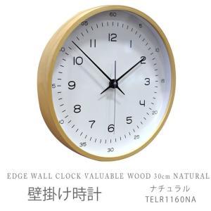 壁掛け時計 ナチュラル EDGE WALL CLOCK VALUABLE WOOD 30cm NATURAL TELR1160NA|ioo