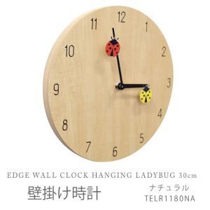 壁掛け時計 ナチュラル EDGE WALL CLOCK HANGING LADYBUG 30cm TELR1180NA|ioo