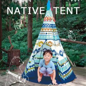 ネイティブテント NATIVE TENT  HAKZ2060子供用 テント 室内用 キッズテント ハウス 隠れ家 コンパクト 屋内外 キッズ 男の子 かわいい インディアン柄 ブルー|ioo
