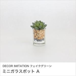 DECOR IMITATION フェイクグリーン ミニガラスポット A 人工観葉植物 ガラスポット インテリアグリーン 樹脂製 SPICE|ioo