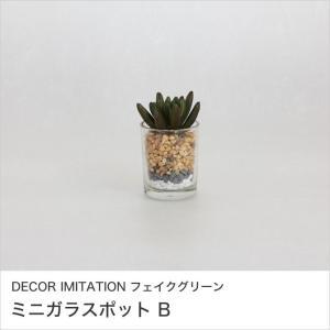 DECOR IMITATION フェイクグリーン ミニガラスポット B 人工観葉植物 ガラスポット インテリアグリーン 樹脂製 SPICE|ioo