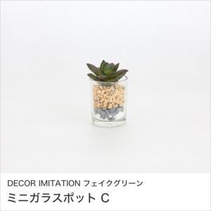 DECOR IMITATION フェイクグリーン ミニガラスポット C 人工観葉植物 ガラスポット インテリアグリーン 樹脂製 SPICE|ioo