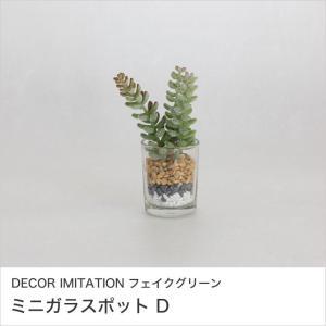 DECOR IMITATION フェイクグリーン ミニガラスポット D 人工観葉植物 ガラスポット インテリアグリーン 樹脂製 SPICE|ioo