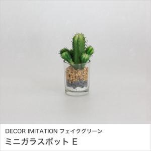 DECOR IMITATION フェイクグリーン ミニガラスポット E 人工観葉植物 ガラスポット インテリアグリーン 樹脂製 SPICE|ioo