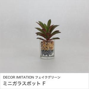 DECOR IMITATION フェイクグリーン ミニガラスポット F 人工観葉植物 ガラスポット インテリアグリーン 樹脂製 SPICE|ioo