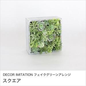 DECOR IMITATION フェイクグリーンアレンジ スクエア 人工観葉植物 寄せ植え ポット 正方形 インテリアグリーン 樹脂製 SPICE|ioo
