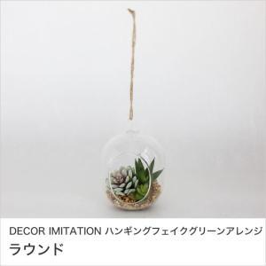 DECOR IMITATION ハンギングフェイクグリーンアレンジ ラウンド 人工観葉植物 吊り下げ 寄せ植え ガラスポット インテリアグリーン 樹脂製 SPICE|ioo