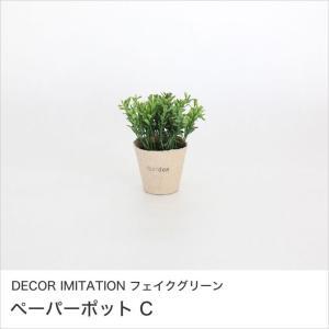 DECOR IMITATION フェイクグリーン ペーパーポット C 人工観葉植物 紙製ポット インテリアグリーン 樹脂製 SPICE|ioo