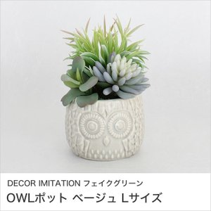 DECOR IMITATION フェイクグリーンOWLポット ベージュ Lサイズ 人工観葉植物 寄せ植え フクロウ型ポット インテリアグリーン 樹脂製 SPICE|ioo
