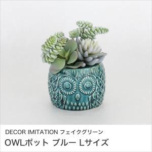 DECOR IMITATION フェイクグリーンOWLポット ブルー Lサイズ 人工観葉植物 寄せ植え フクロウ型ポット インテリアグリーン 樹脂製 SPICE|ioo