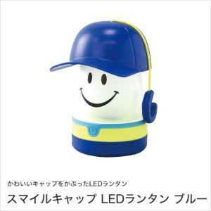 SPICE スマイルキャップ LEDランタン ブルー LED照明 吊り下げ用フック付 単3電池4本使用 PEVS1060BL|ioo