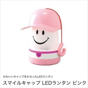 SPICE スマイルキャップ LEDランタン ピンク LED照明 吊り下げ用フック付 単3電池4本使用 PEVS1060PK|ioo
