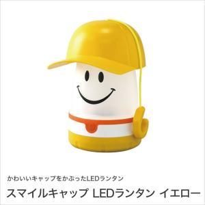 SPICE スマイルキャップ LEDランタン イエロー LED照明 吊り下げ用フック付 単3電池4本使用 PEVS1060YE|ioo