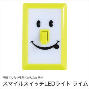 SPICE スマイルスイッチLEDライト ライム LED照明 面ファスナーテープ付 単4電池3本使用 PEVS1050LM|ioo