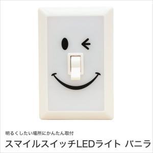 SPICE スマイルスイッチLEDライト バニラ LED照明 面ファスナーテープ付 単4電池3本使用 PEVS1050WH|ioo