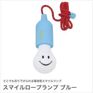 SPICE スマイルロープランプ ブルー LED照明 電球型 ロープ付 単4電池3本使用 SFKH1410BL|ioo