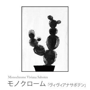 モノクローム 「ヴィヴィアナサボテン」 Monochrome Viviana Saboten HPDN1110 サボテン 白黒 モノクロ 壁掛け インテリアパネル アートポスター|ioo