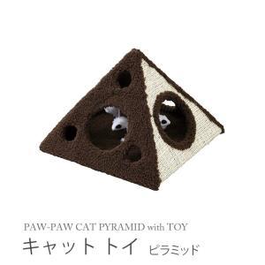 キャット トイ ピラミッド PAW-PAW CAT PYRAMID with TOY HMLY4010 パウパウ ペットグッズ ネコ 猫 犬 おもちゃ 玩具 ペット用オモチャ ioo