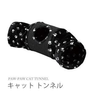 キャット トンネル PAW-PAW CAT TUNNEL HMLY4040 パウパウ ペットグッズ ネコ 猫 犬 おもちゃ 玩具 ペット用オモチャ ioo