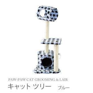 キャット ツリー PAW-PAW CAT TREE BLUE ブルー HMLY4080BL パウパウ ペットグッズ ネコ 猫 犬 おもちゃ 玩具 ペット用オモチャ ioo