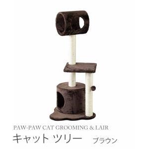 キャット ツリー PAW-PAW CAT TREE BROWN ブラウン HMLY4080BR パウパウ ペットグッズ ネコ 猫 犬 おもちゃ 玩具 ペット用オモチャ ioo