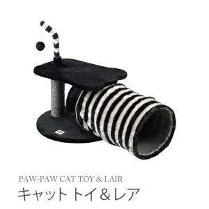 キャット トイ&レア PAW-PAW CAT TOY & LAIR HMLY4100 パウパウ ペットグッズ ネコ 猫 犬 おもちゃ 玩具 ペット用オモチャ ioo