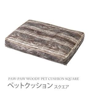 ウッディ ぺットクッション スクエア PAW-PAW WOODY PET CUSHION SQUARE HMLY4110 ペットベッド 木目 クッション 幅77cm パウパウ 長方形 ioo