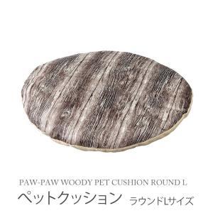 ウッディ ぺットクッション ラウンド Lサイズ PAW-PAW WOODY PET CUSHION ROUND L HMLY4153 ペットベッド 木目 クッション 幅69cm パウパウ 円形 大 ioo