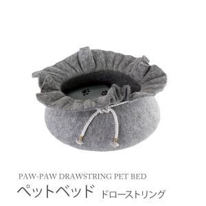 ドローストリング ペット ベット PAW-PAW DRAWSTRING PET BED HMLY6010 ペットベッド クッション付き 絞り パウパウ 円形 ペットグッズ 寝床 ネコ 猫 ioo
