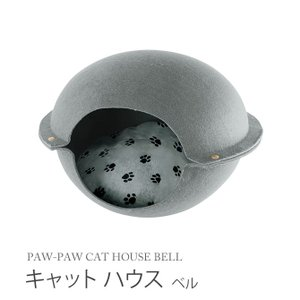 キャット ハウス ベル PAW-PAW CAT HOUSE BELL HMLY6020 ペットベッド クッション付き パウパウ 円形 ペットグッズ 寝床 ネコ 猫 犬 ioo