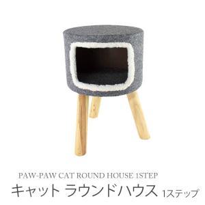 キャット ラウンドハウス 1ステップ PAW-PAW CAT ROUND HOUSE 1STEP HMLY6040 パウパウ ペットグッズ ネコ 猫 犬 おもちゃ 玩具 北欧 ペット用 ioo